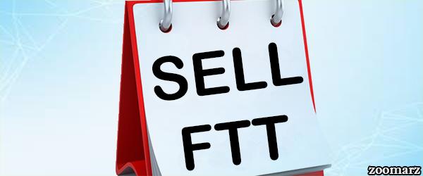فروش ارز دیجیتال FTT چگونه است ؟