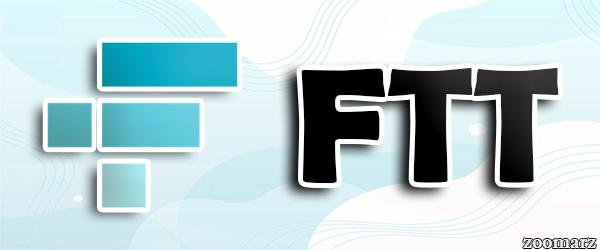 ارز FTT