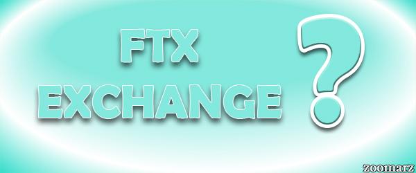 بررسی پلتفرم FTX