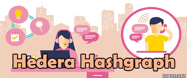 خدمات ارائه شده توسط هدرا هش گراف Hedera Hashgraph