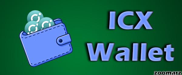 رمز ارز آیکون ICX را در چه کیف پول هایی می توان ذخیره کرد؟