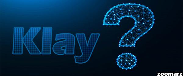 رمز ارز Klay چیست؟