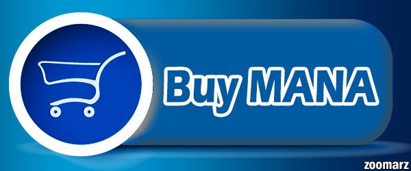 چگونه رمز ارز مانا MANAرا بخریم ؟