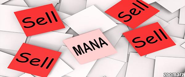 چگونه ارز دیجیتال مانا MANAرا بفروشیم ؟