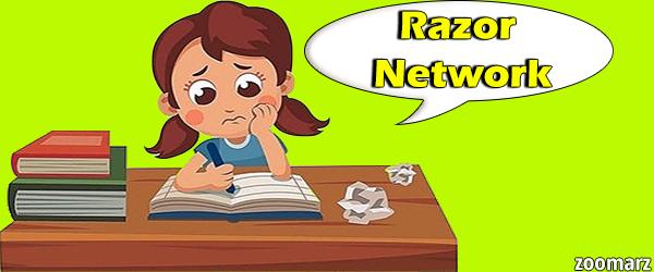 معرفی شبکه Razor