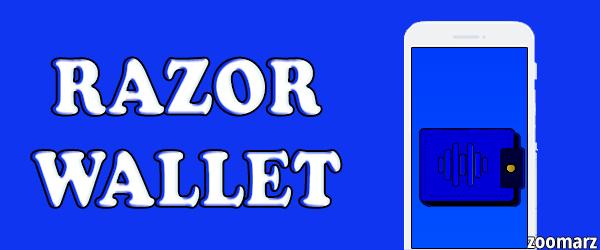 چه کیف پول هایی از ارز دیجیتال RAZOR پشتیبانی می کند ؟