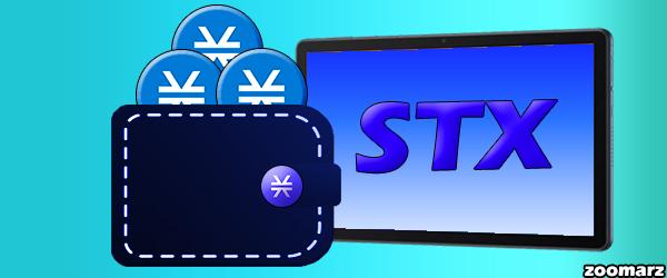 در چه کیف پول هایی می توان رمز ارز استکس STX را ذخیره نمود؟