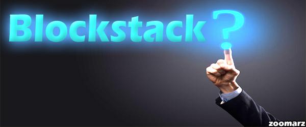 شناخت پلتفرم استکس Stacks یا بلاک استک Blockstack