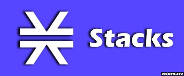 ارز استکس STX
