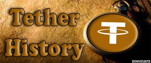 تاریخچه ارز دیجیتال تتر (Tether)
