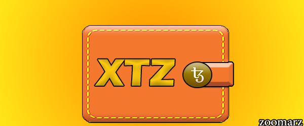 کیف پول های ارز دیجیتال تزوس XTZ