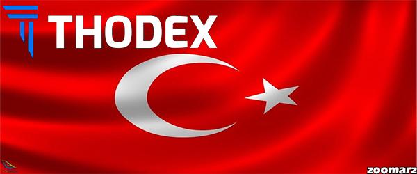 کلاهبرداری در ترکیه