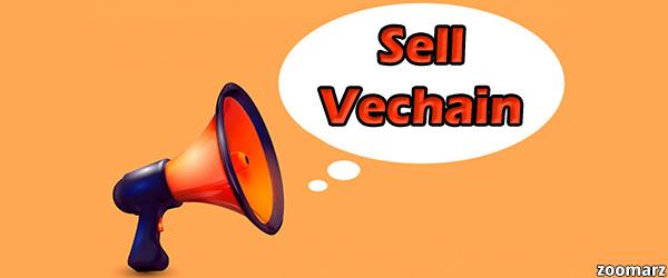 فروش ارز دیجیتال وی چین ( VeChain )