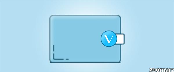 کیف پول های ارز دیجیتال وی چین ( VeChain )