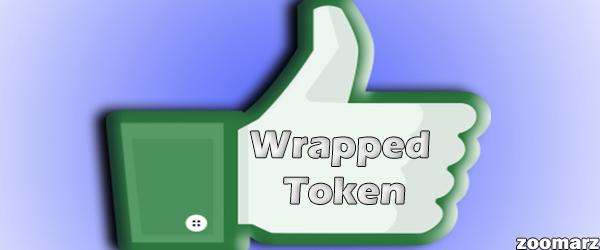 مزایای استفاده از رپد توکن Wrapped Token
