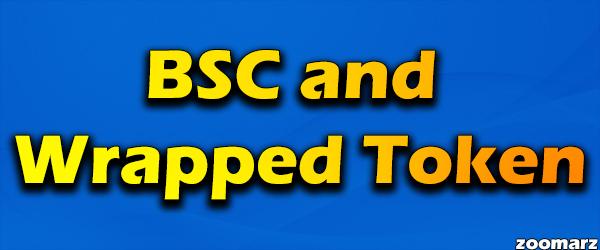 زنجیره هوشمند بایننس BSC و رپد توکن ها Wrapped Tokens