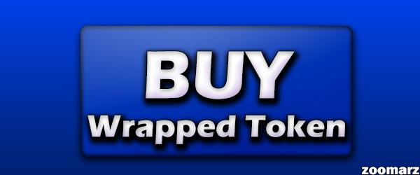 رپد توکن Wrapped Token را از کجا خریداری نماییم؟