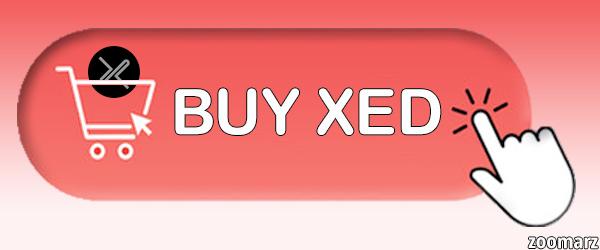 خرید ارز دیجیتال XED چگونه است ؟