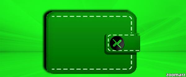 چه کیف پول هایی از ارز دیجیتال XED پشتیبانی می کنند ؟