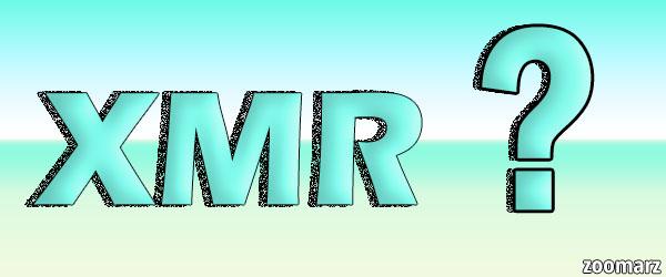 ارز دیجیتال مونرو XMR چیست ؟