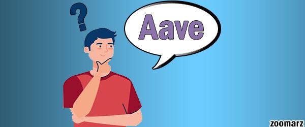 ارز دیجیتال آوه Aave چیست؟