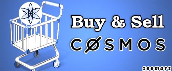 خرید و فروش ارز دیجیتال اتم ATOM چگونه است؟