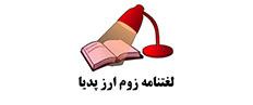 لغتنامه ارزهای دیجیتال