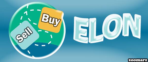 خرید و فروش ارز دیجیتال ELON چگونه است؟