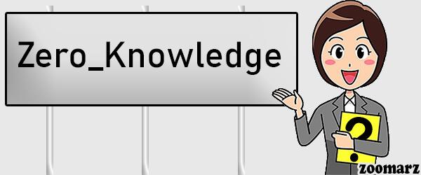 معرفی پروتکل دانش صفر Zero-Knowledge در شبکه داسک