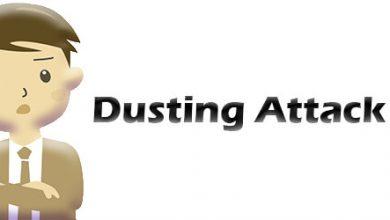 حمله داستینگ Dusting Attack چیست؟