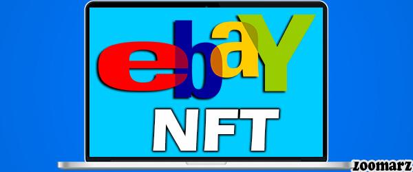 افزایش هیجانات پیرامون توکن های NFT