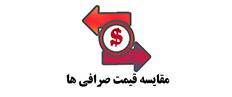 مقایسه قیمت ارز های دیجیتال در صرافی های ایرانی