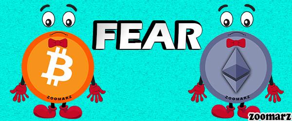 ترس شدید در بازار