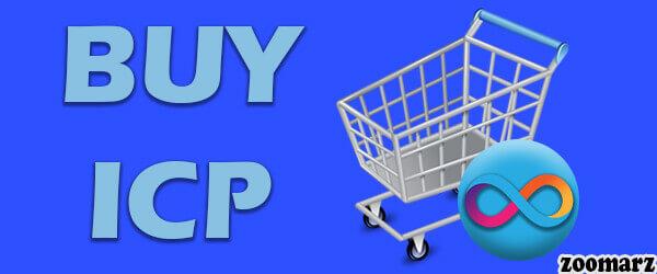 خرید ارز دیجیتال اینترنت کامپیوتر ICP چگونه است؟