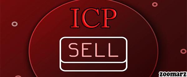 فروش ارز دیجیتال اینترنت کامپیوتر ICP چگونه است؟