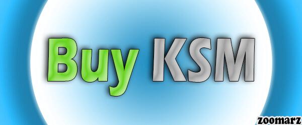 نحوه خرید ارز دیجیتال کوساما KSM