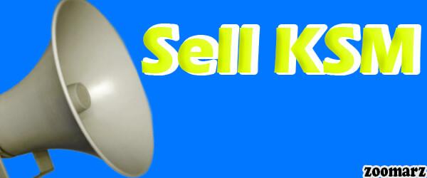 نحوه فروش ارز دیجیتال کوساما KSM