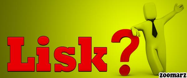 ارز دیجیتال لیسک LSK چیست؟