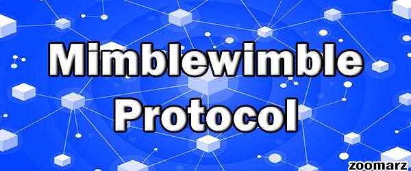 عملکرد پروتکل میمبل ویمبل Mimblewimble چگونه است؟