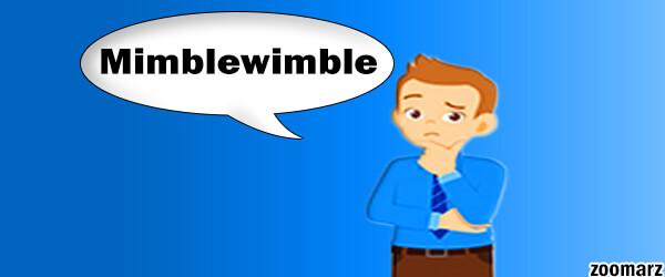 میمبل ویمبل Mimblewimble چیست؟