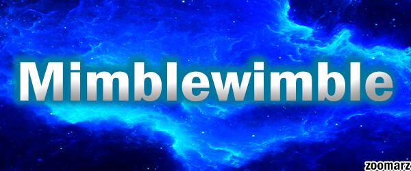 میمبل ویمبل Mimblewimble