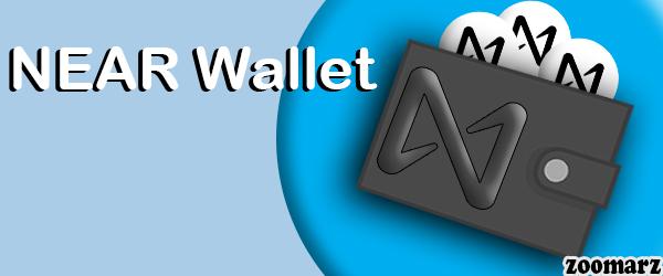 در چه کیف پول هایی می توان ارز دیجیتال نیر NEAR را ذخیره کرد؟