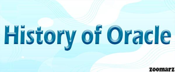 تاریخچه اوراکل Oracle