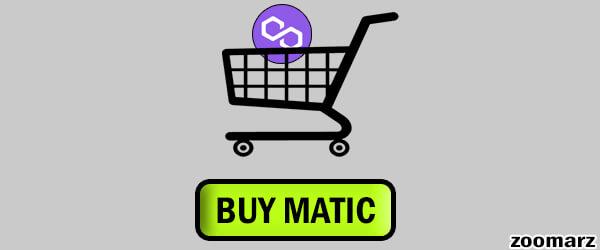 خرید ارز دیجیتال ماتیک MATIC چگونه است؟