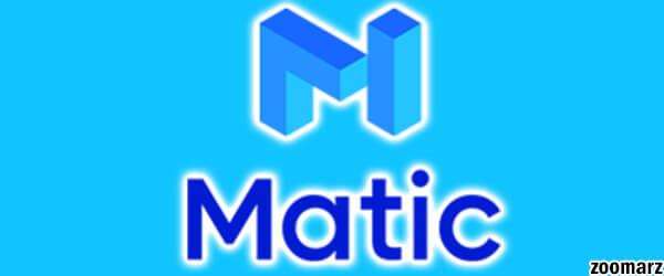 ارز دیجیتال ماتیک MATIC چیست؟