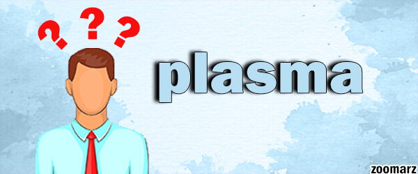 پلاسما Plasma چیست؟