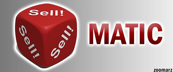 فروش ارز دیجیتال ماتیک MATIC چگونه است؟