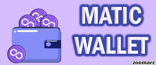 کیف پول های ارز دیجیتال ماتیک MATIC