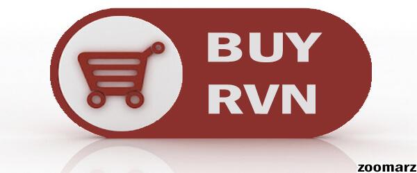 خرید ارز دیجیتال ریون کوین RVN چگونه است؟