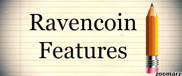 چه ویژگی هایی ریون کوین Ravencoin را منحصر به فرد ساخته است؟
